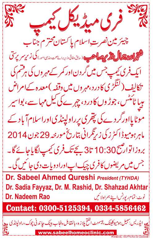 Free Homeo Medical Camp At Sabeel Homeo Clinic